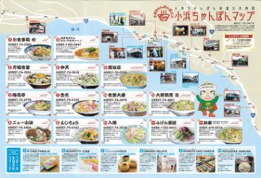 小浜ちゃんぽんマップ